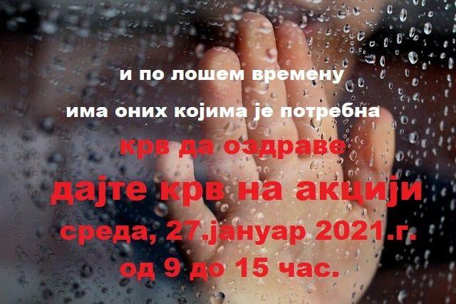 Фото Фејсбук страница Црвеног крста Коцељева