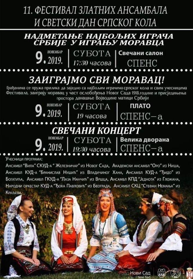 """""""Ђидо"""" у Новом Саду"""