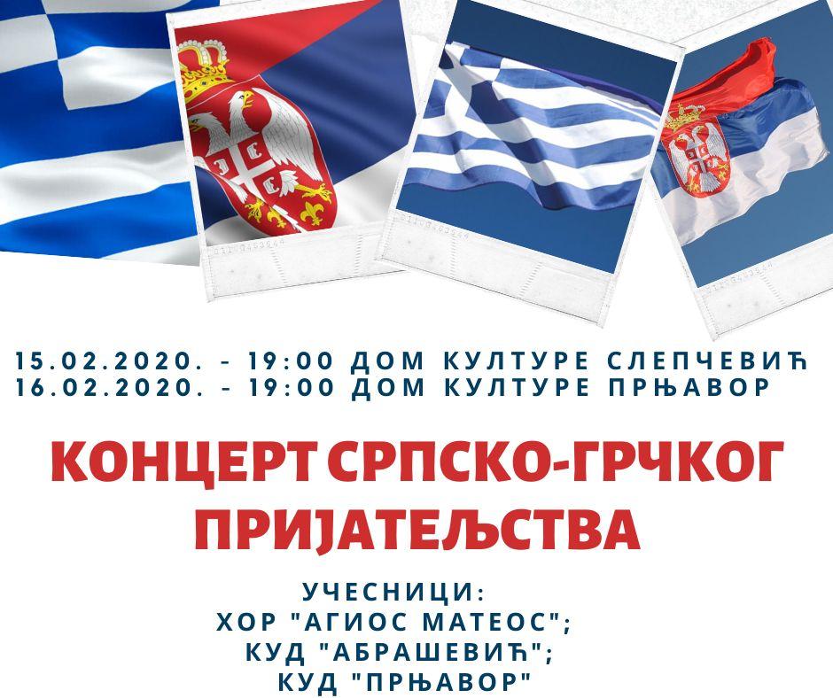 Вечерас грчко-српски концерт у Слепчевићу