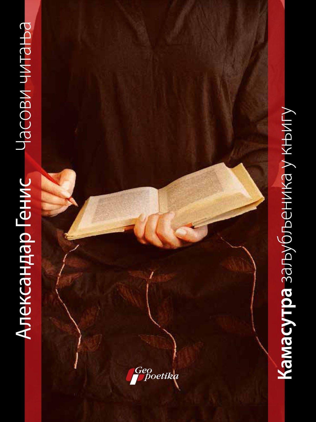 Kamasutra zaljubljenika  u knjige