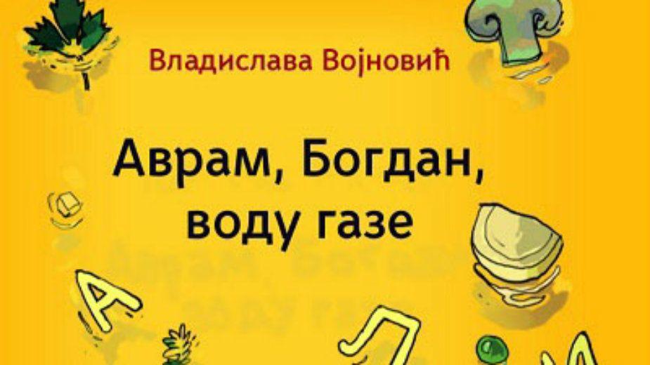Књижевни матине Владиславе Војновић