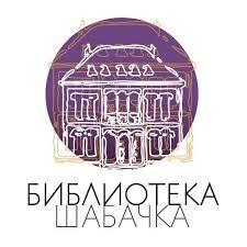 Библиотека шабачка: XXXIII традиционална светосавска изложба