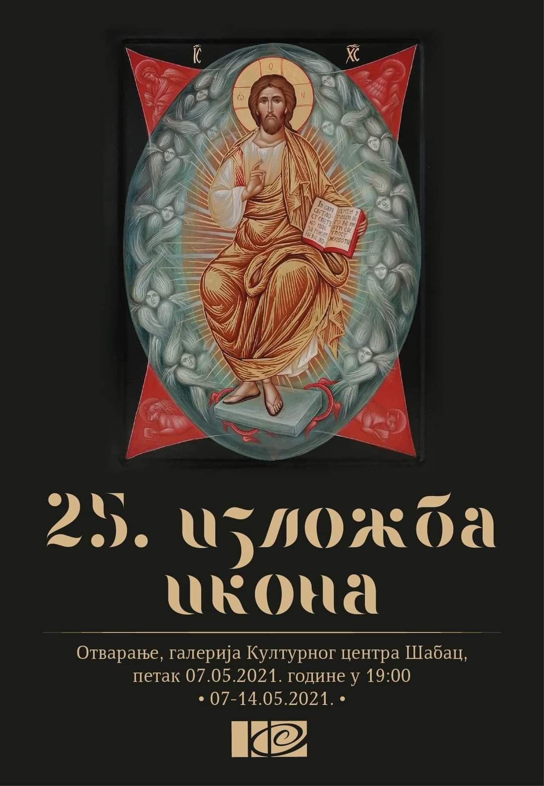 Изложба икона у Културном центру