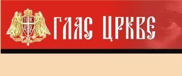 Фебруарски триптих Гласа Цркве