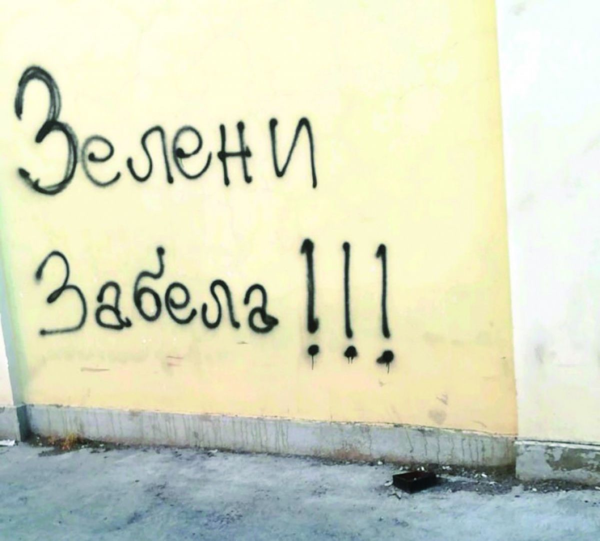 Зеленовић: Нећемо дозволити да људи који уништавају  имовину грађана Шапца  преузму управљање градом