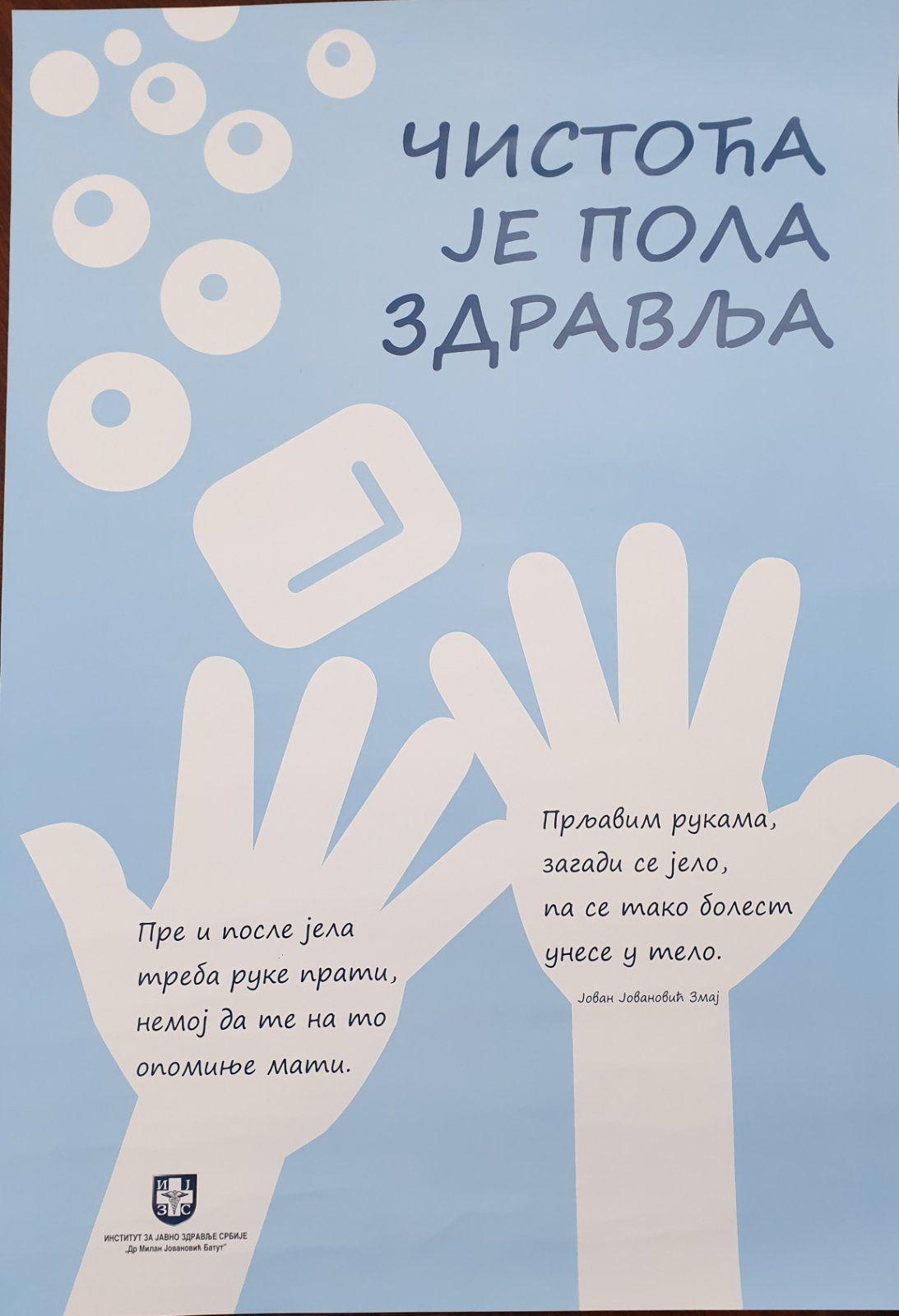 Хигијена руку важна превентива