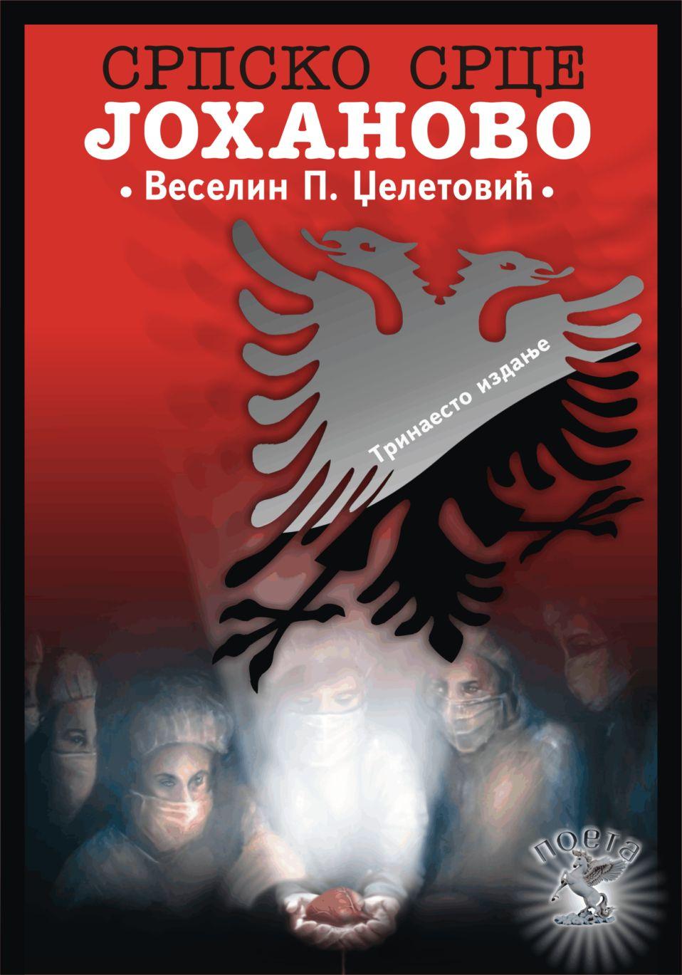 Српско срце Јоханово