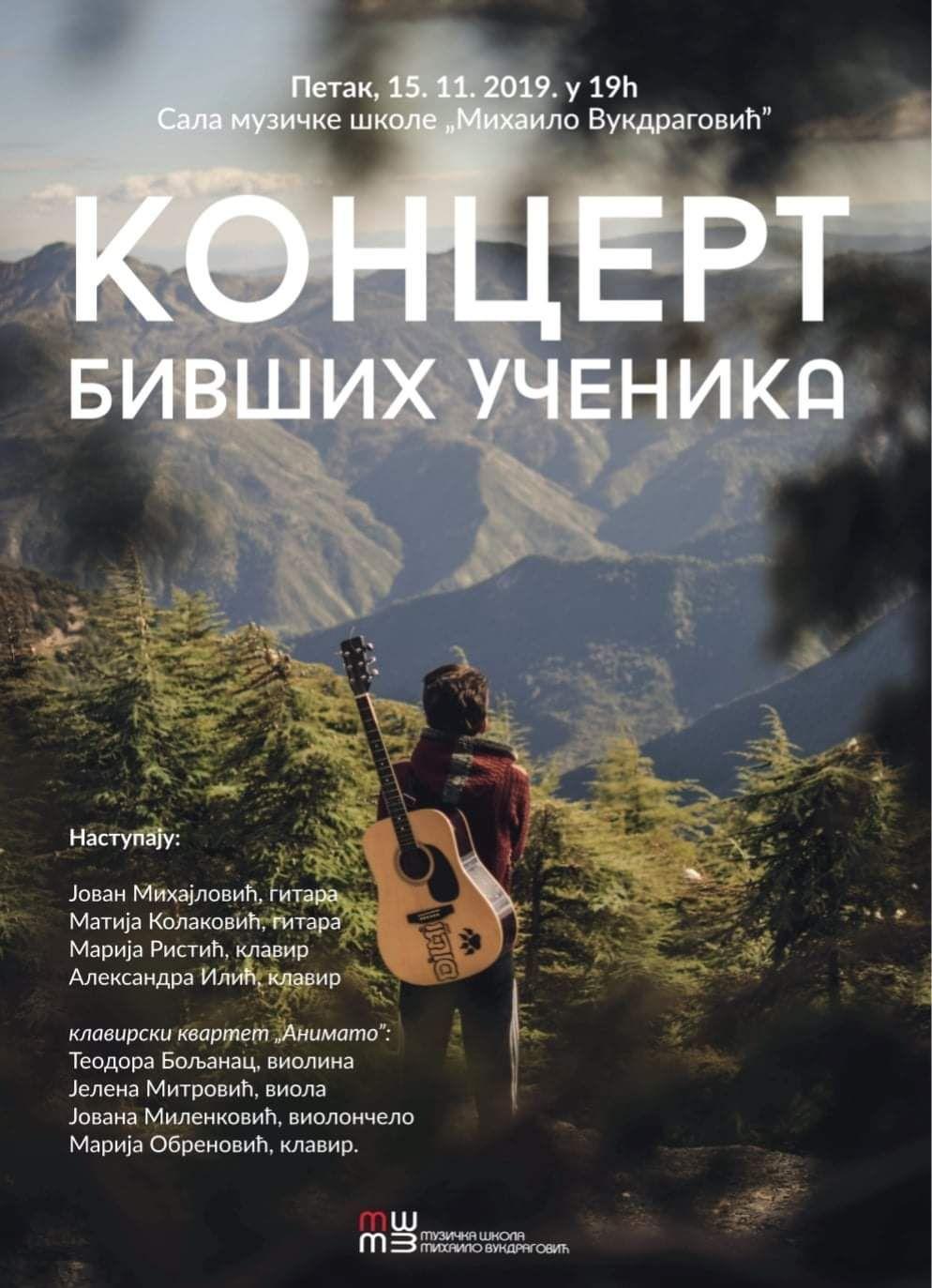 Концерт бивших ученика