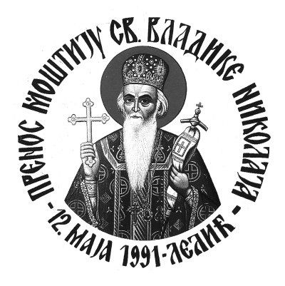 Nikolajevi dani na školskom sajtu