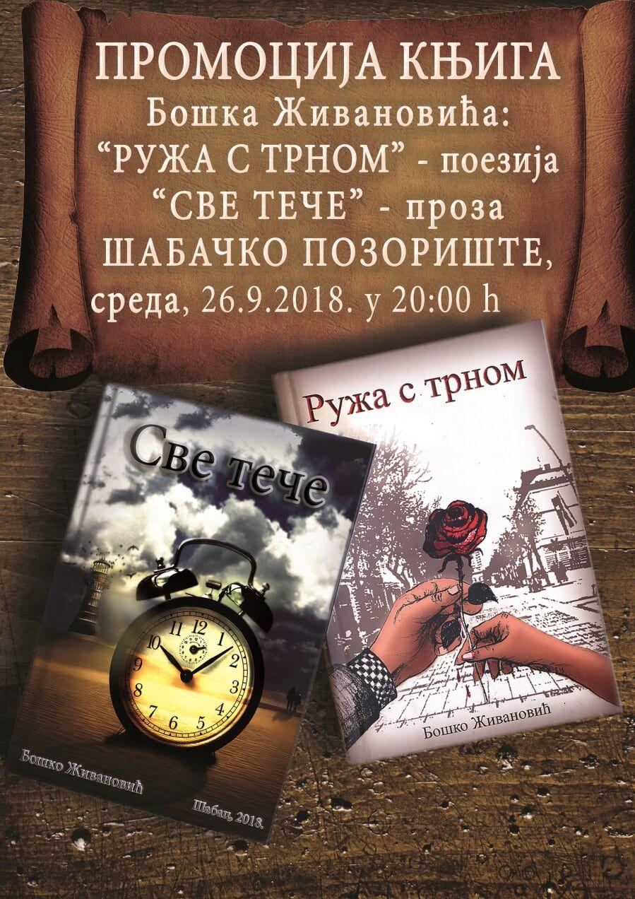 """Промоција књига : """"Ружа с трном"""", """"Све тече"""""""