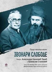 Zvonari slobode: Mihajlo Pupin i Vladika Nikolaj
