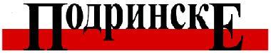 """Главни и одговорни уредник """"Подринских"""", Иван Ковачевић: Позив Тужилаштву и полицији да реагује"""
