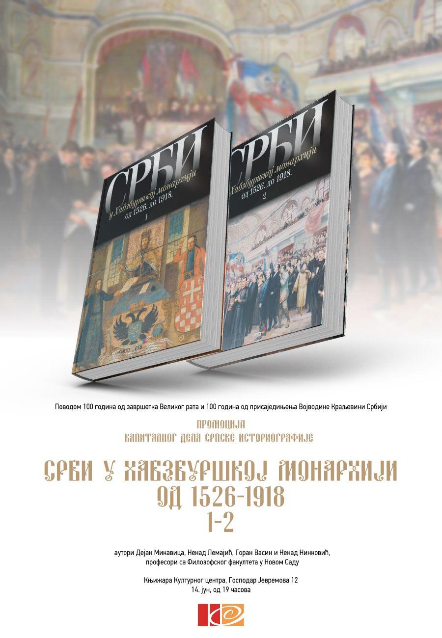 Срби у Хабзбуршкој монархији 1526 – 1918