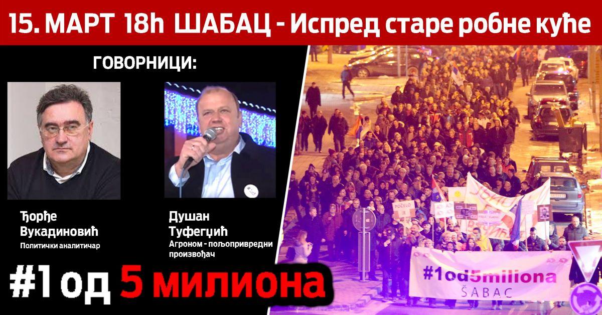 """Девети протест """"Један од пет милиона"""" вечерас у Шапцу"""
