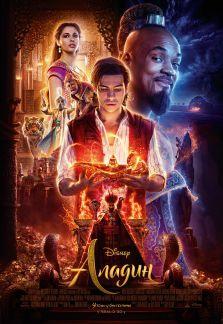 Dolazi Aladin