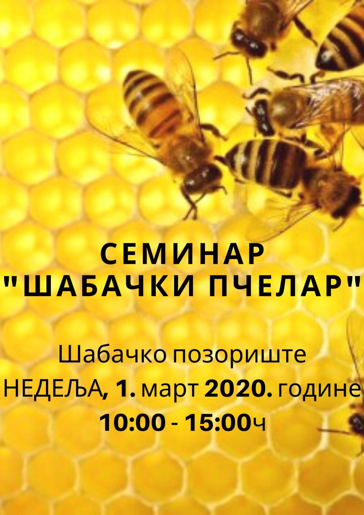 """Seminar """"Šabački pčelar"""" u nedelju"""