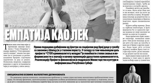 СТОП КРИМИНАЛИТЕТУ МЛАДИХ 16
