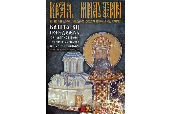 Живот и дело Краља Милутина - предавање поводом 700 година од смрти овог владара
