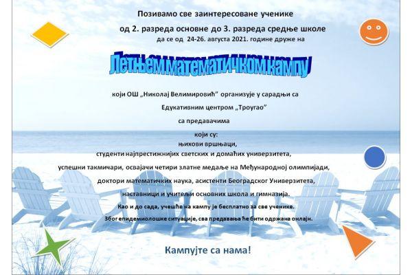 "Letnja škola matematike OŠ ""Nikolaj Velimirivić"""