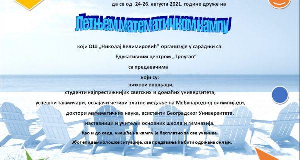 Летња школа математике