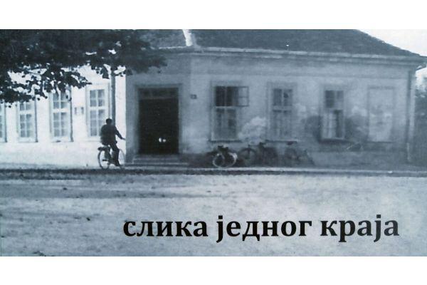 """Промоција књиге """"Слика једног краја"""", сутра у Богатићу"""