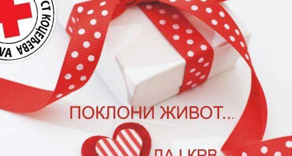 Поклони живот-дај крв!