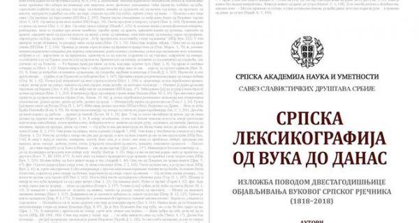 Српска лексикографија од Вука до данас
