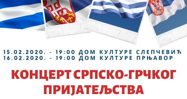 Večeras grčko-srpski koncert u Slepčeviću