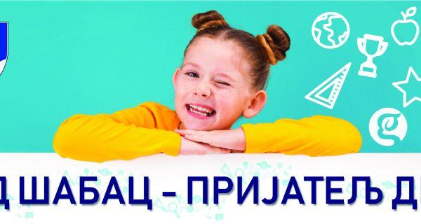 Grad Šabac- Prijatelj dece