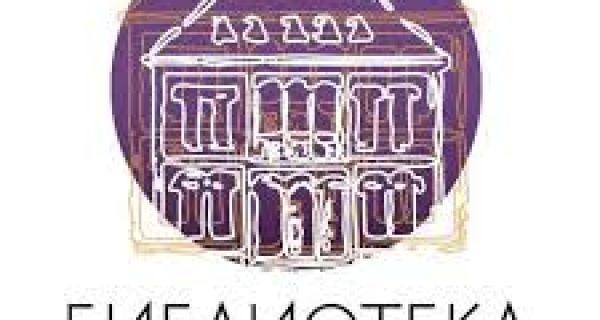 Biblioteka šabačka: XXXIII tradicionalna svetosavska izložba