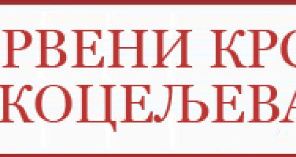 Изборна седница скупштине Црвеног крста