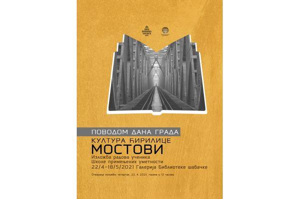 """Obeležavanje Dana grada – Biblioteka šabačka: Izložba """"Mostovi"""""""