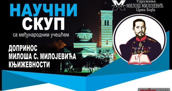 """Завршени """"Дани Милоша С. Милојевића"""""""