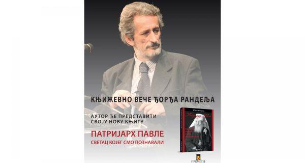 """У Културном центру: Представљање књиге """"Патријарх Павле, светац којег смо познавали"""""""