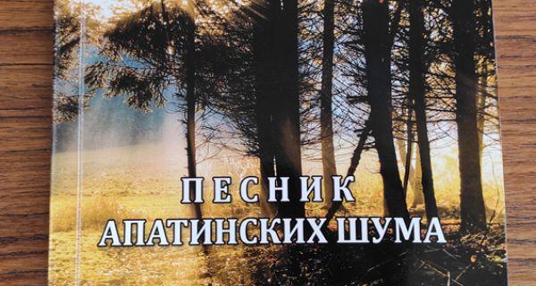 """""""Песник апатинских шума"""""""