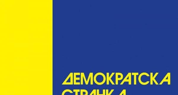 ДС: Стање људских права у Србији из године у годину све горе