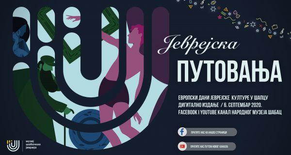 Onlajn Evropski dani jevrejske kulture