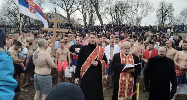 Богојављенска традиција