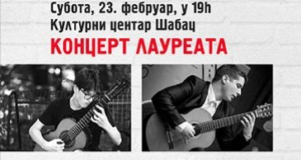 Концерт лауреата