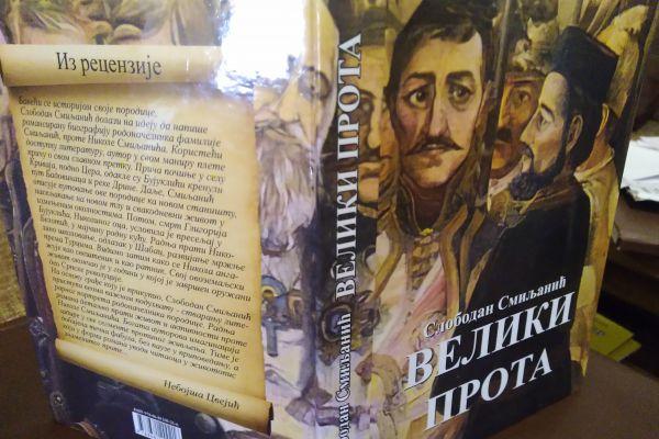 """Прва промоција романа """"Велики прота""""сутра у Мачванском Белотићу"""