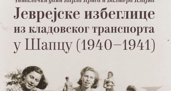 Народни музеј Шабац шири знање:Јеврејске избеглице из Кладовског транспорта у Шапцу