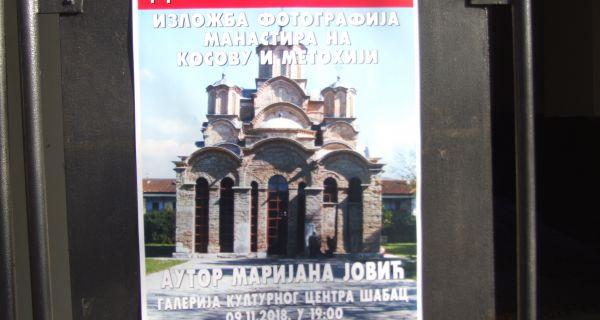 Манастири на Косову