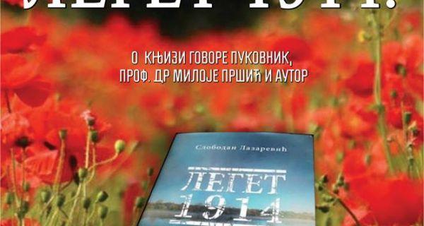 Легет 1914