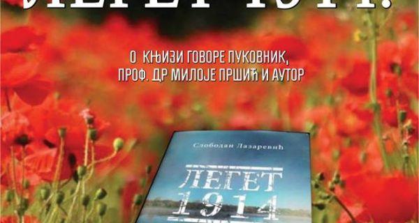 Сећање на септембар 1914.