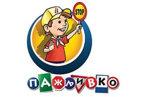 """Knjiga """"Pažljivkova pravila u saobraćaju"""" za mališane u Vladimircima"""