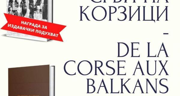 """Promocija knjige """"Srbi na Korzici"""""""