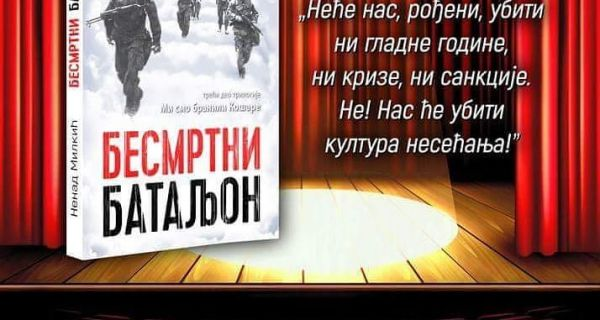 """Представљање књиге """"Бесмртни батаљон"""""""