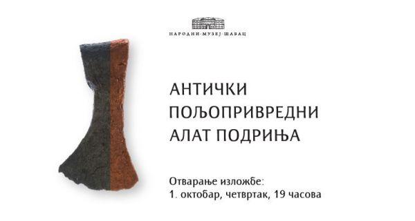 Антички пољопривредни алат Подриња
