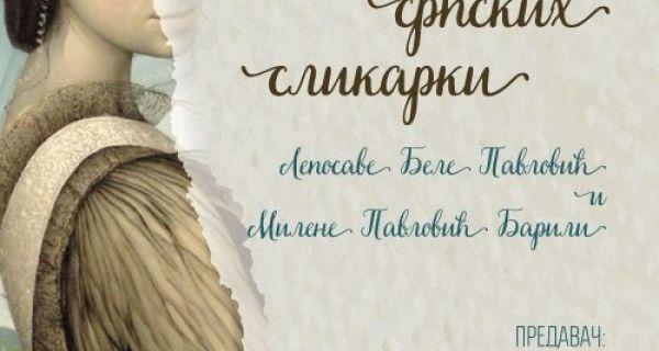 Вечерас у КЦ Шабац: Неостварене љубави славних српских сликарки