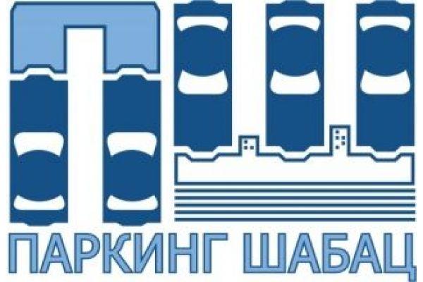 """JKP """"Parking Šabac"""": Od 1. jula naplata parkinga u Benskoj bari"""
